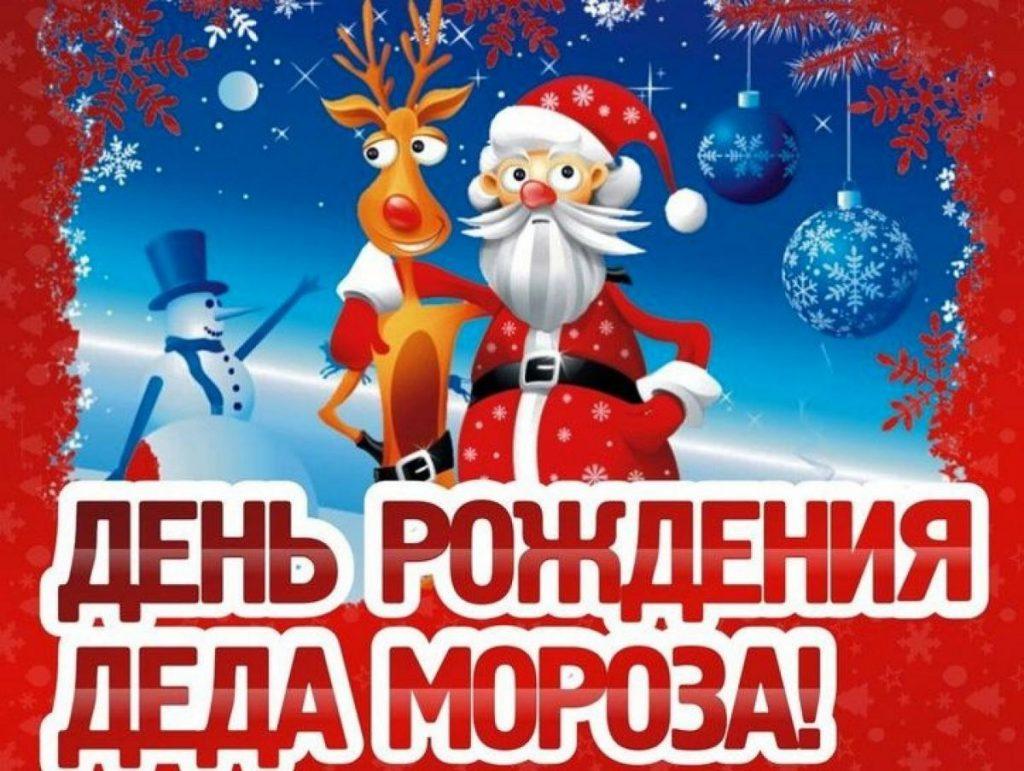 Праздник каждый день - Страница 19 Moroz-1024x771